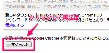 Google Chrome ダウンロードバー