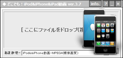 どこでも!iPod&iPhone&iPad動画
