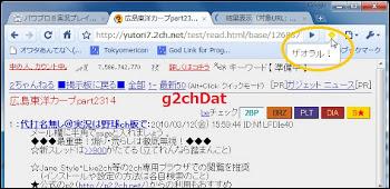 g2chDat
