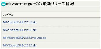 MKVExtract GUI ダウンロード