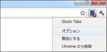 Stock Tabs