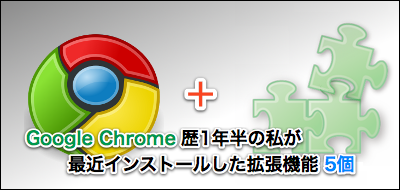 Google Chrome 拡張機能