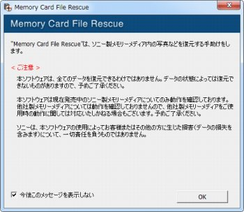 Memory Card File Rescue
