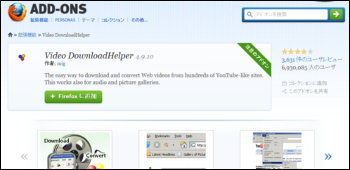Video DownloadHelper ダウンロード