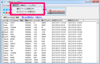 データ復旧R for NTFS