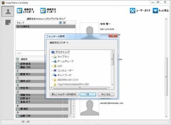 CopyTrans Contacts