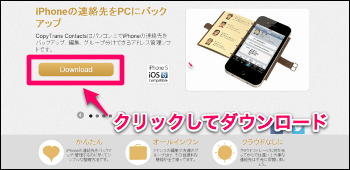 CopyTrans Contacts ダウンロード