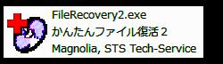 FileRecovery2.exe