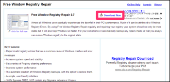 Free Window Registry Repair ダウンロード