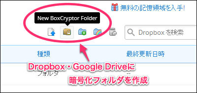 BoxCryptor for Chrome