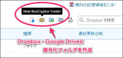 BoxCryptor for Chrome