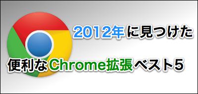 2012年に見つけたChrome拡張ベスト5