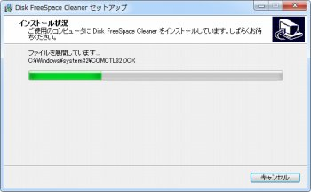 Disk FreeSpace Cleaner