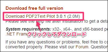 PDF2Text Pilot ダウンロード