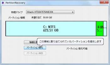 PartitionRecovery