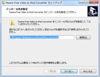 Pazera Free Video to iPod Converter