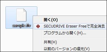 SECUDRIVE Eraser Free