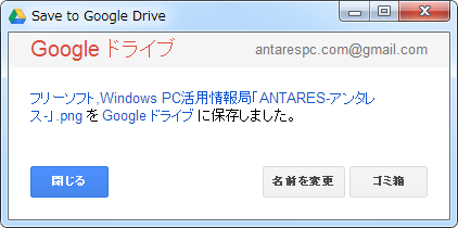 how to save on google drive