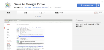 Save to Google Drive ダウンロード