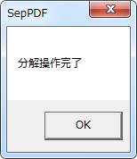 SepPDF
