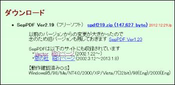 SepPDF ダウンロード