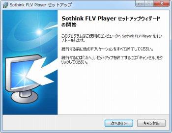 Sothink FLV Player