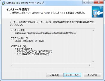 Sothink FLV Player