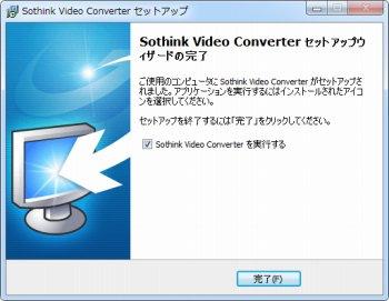 Sothink Video Converter
